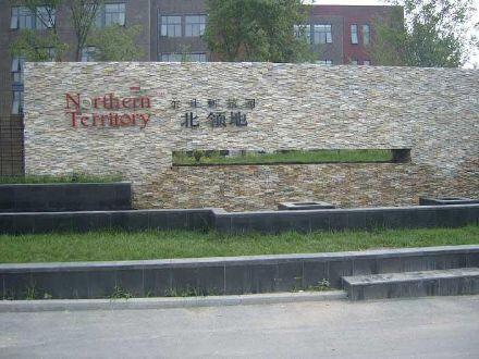 海淀区写字楼出租,北五环写字楼出租,北六环写字楼出租,地铁8号线写字楼出租,写字楼,独楼出租,独栋写字楼出租,写字楼出租,北京写字楼