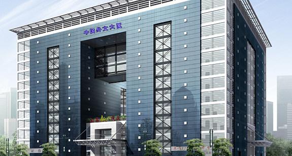 中国外文大厦