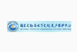 国家文物局水下遗产保护中心