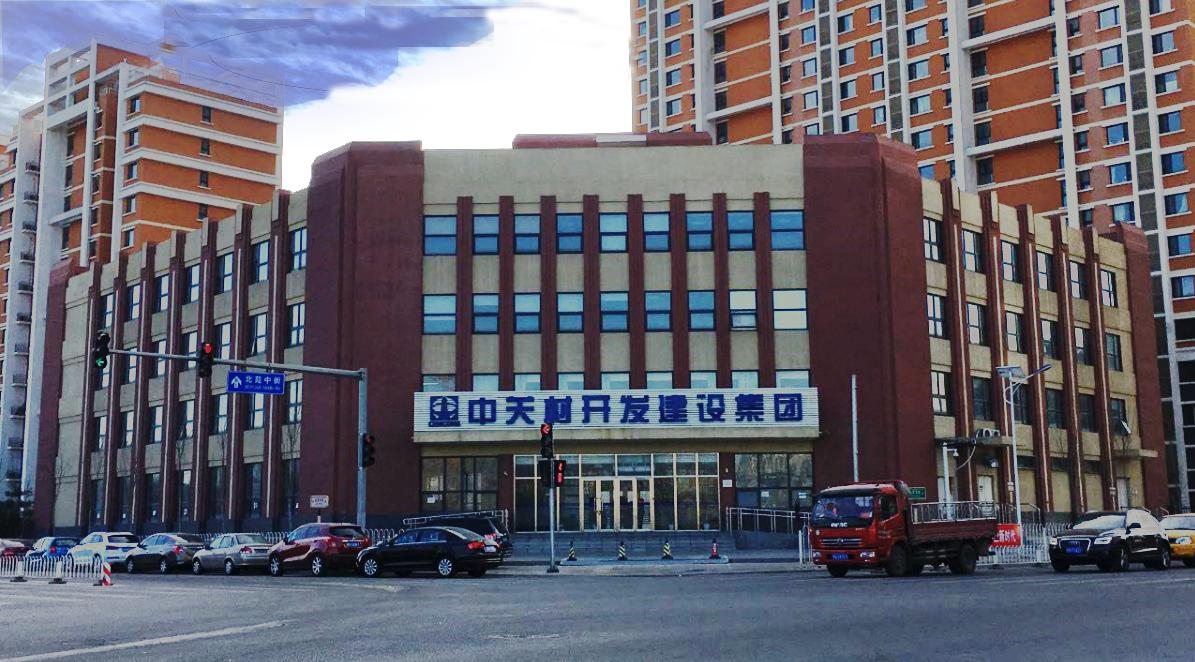 中关村开发建设集团办公楼