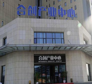 合创产业中心.png